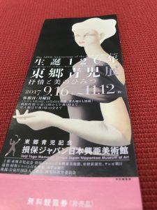 生誕120年東郷青児展チケット