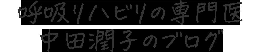 呼吸リハビリの専門医    中田潤子のブログ