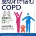 『息切れで悩むCOPD』  木田厚瑞(こうずい)著  法研。